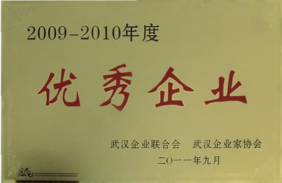 2010—2011优秀企业